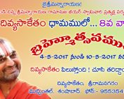 All Are Invited For Divyasaketham 8th Brahmotsavams Celebrations